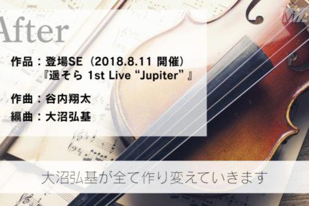 """遥そら 1st Live """"Jupiter"""" 2018.8.11 開催 登場SEの制作"""