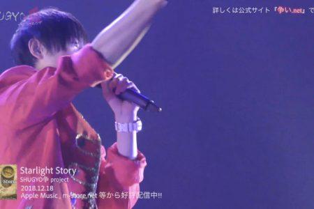 『Starlight Story』のPVが公開されました!