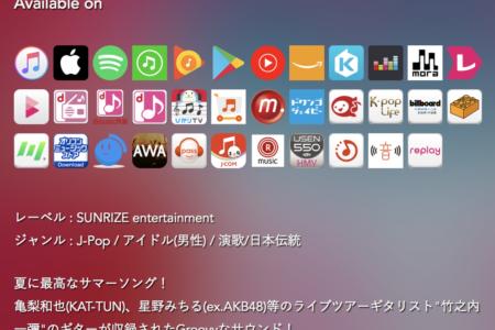 SHUGYO争project、各種配信サービスから続々リリース!