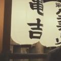 名もなき戦士 / 神楽 リリース
