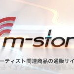 通販サイト『m-store』オープン!