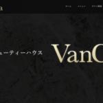 恵比寿のビューティーハウス「VanCia」サイト制作のご紹介