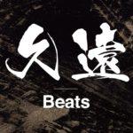ハイクオリティー制作事業「久遠 Beats」(クオンビーツ)