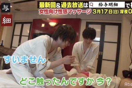芳賀郁哉、AbemaTV「給与明細」出演【3月17日(日)0時〜】